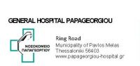 Hospital Papageorgiou